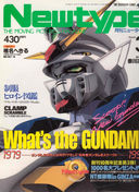 Gundam: Cover of Newtype Magazine March 1995
