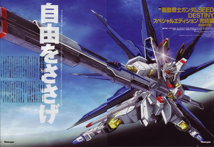 Gundam: Strike Freedom Gundam from Newtype Magazine