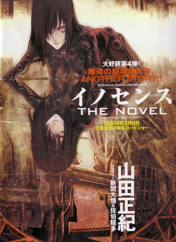Ghost in the Shell: Cover of GITS2 movie novel