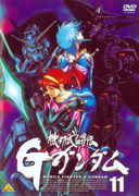 Gundam: DVD cover of the 11th G Gundam DVD