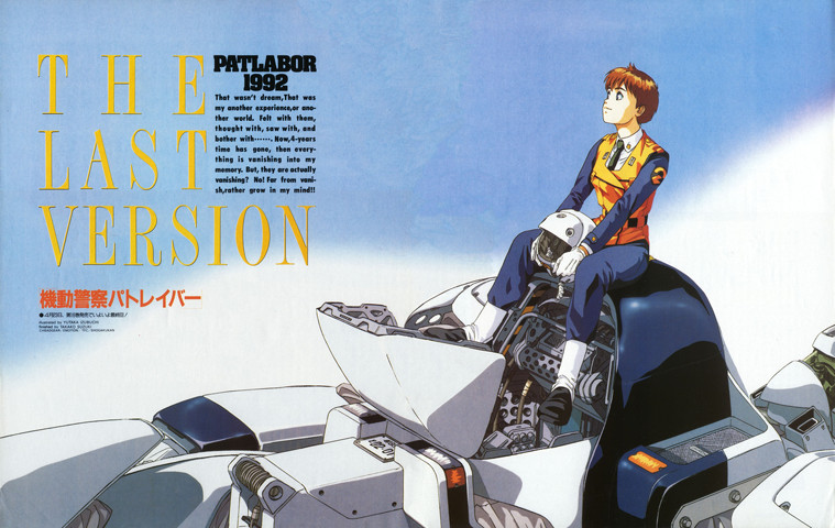 Patlabor: I am moving to Japan now, just for Police with robots