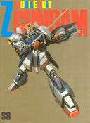 Gundam: Novelization of Z Gundam, unauthorized reprint?