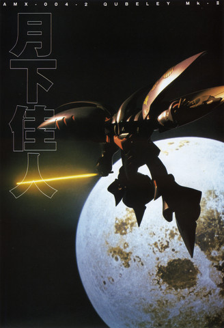 Gundam: Dark Qubeley