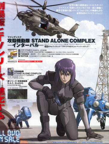 Ghost in the Shell: Stand Alone Complex promotional material