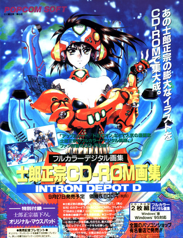 Ghost in the Shell: Popcomsoft's Intron Depot D