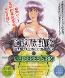 Ghost in the Shell: Stand Alone Complex promo poster