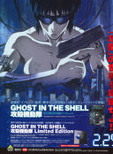 Ghost in the Shell: GITS moive limited edition reelease promo