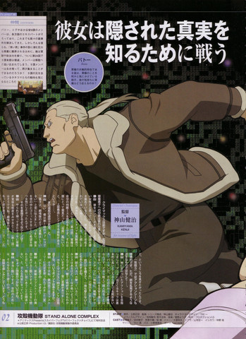 Ghost in the Shell: Stand Alone Complex magazine promo (page 1)