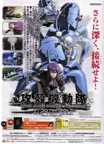 Ghost in the Shell: Why are Tachikoma so awesome?