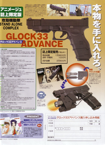 Ghost in the Shell: Glock 33 (yes, its a toy)