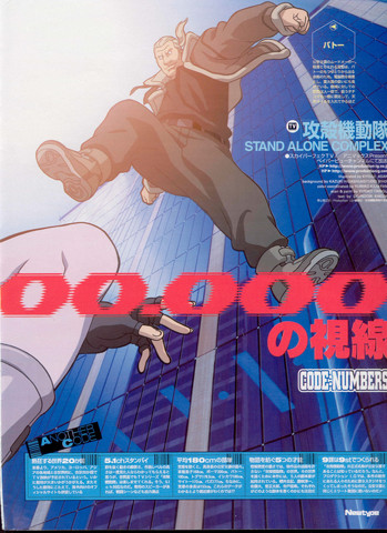 """Ghost in the Shell: """"Jump"""" (Page 2)"""