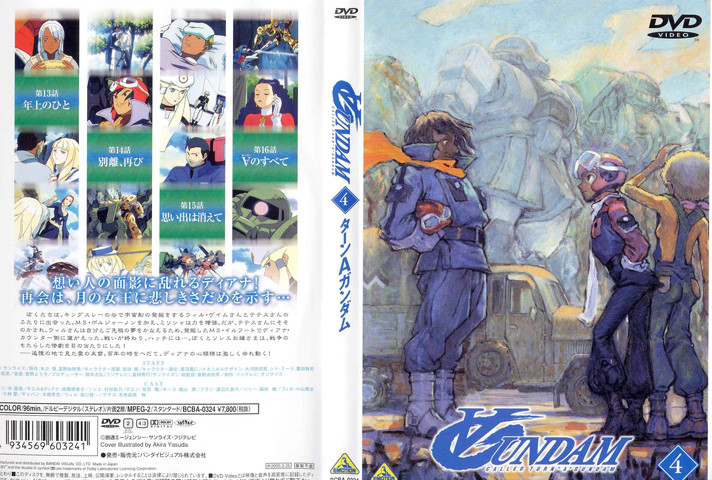 Gundam: Turn A Gundam DVD cover 4