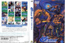 Gundam: Turn A Gundam DVD cover 6