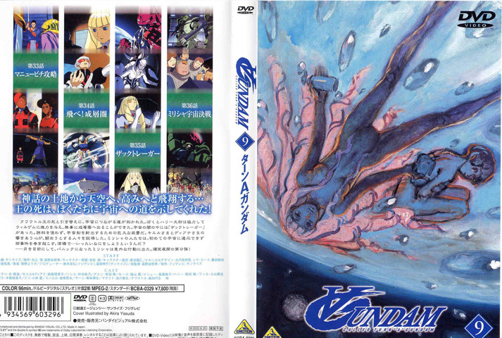 Gundam: Turn A Gundam DVD cover 9