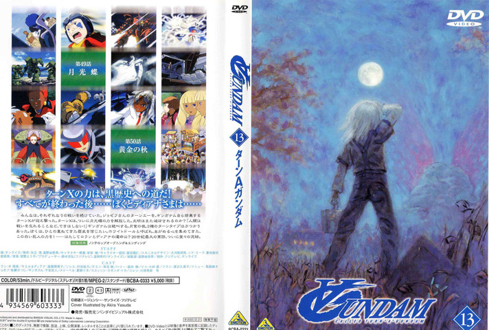 Gundam: Turn A Gundam DVD cover 13