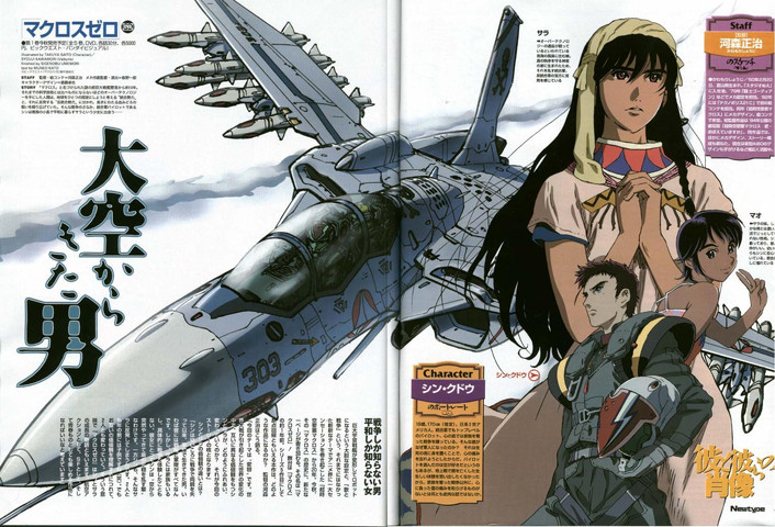 Macross: So, I wonder if Sheryl Nome is related to this Nome