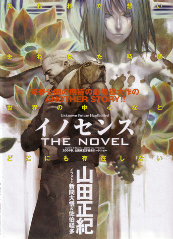 Ghost in the Shell: Another GITS2 novel cover