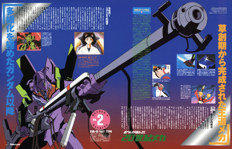 Evangelion: More of the positron rifle