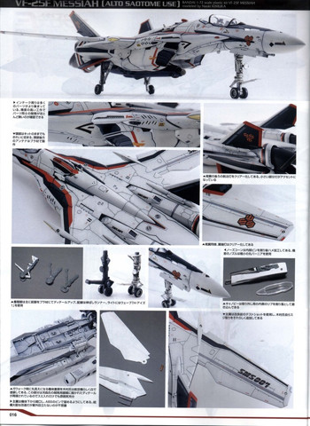 Macross: Alto's VF-25 (part 1)