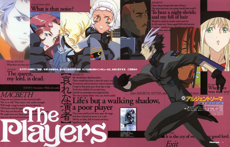 Argento Soma: Newtype article part 1