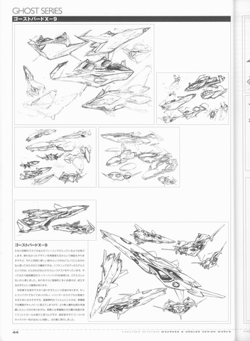 Macross: Ghost (Page 1)