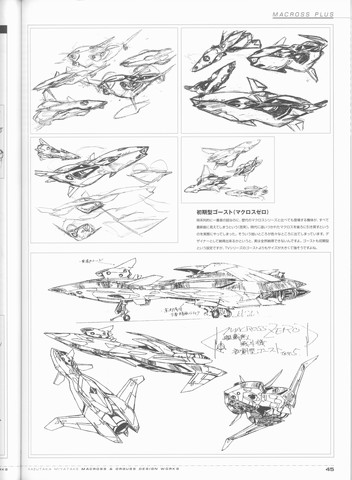 Macross: Ghost (Page 2)