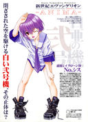 Evangelion: Since when was this supposed to be cute?