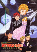 Legend of the Galactic Heroes: I wonder when they're going to remaster this for DVD
