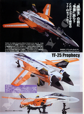 Macross: YF-25 Prophecy (1 of 3)