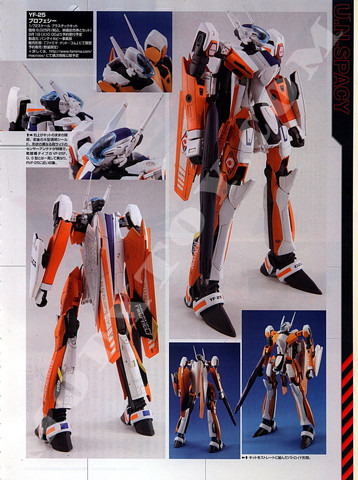 Macross: YF-25 Prophecy (2 of 3)
