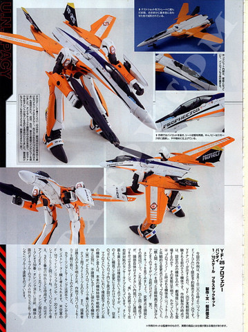Macross: YF-25 Prophecy (3 of 3)