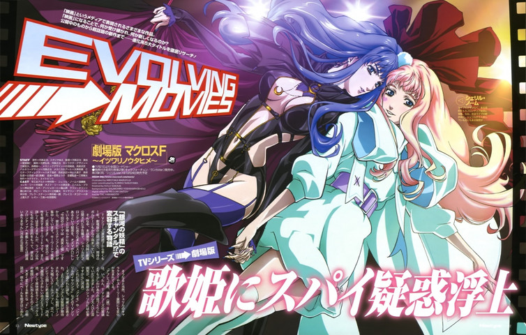 Macross: I wish the movie would hurry up and come out already