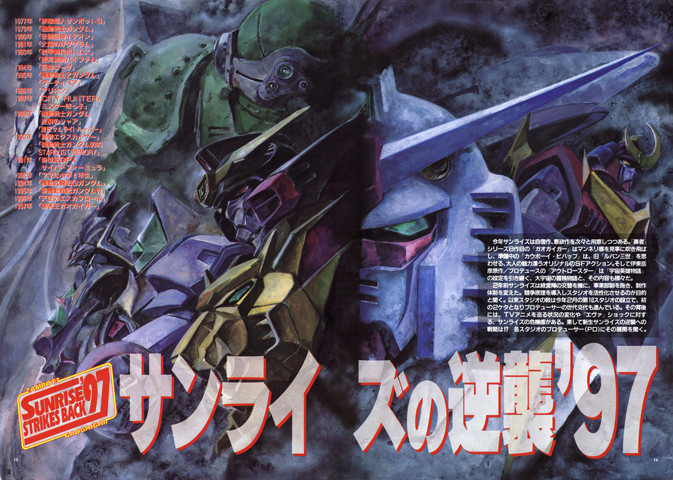GaoGaiGar, Gundam, Votoms: These are some of Sunrise's faaaavorite things