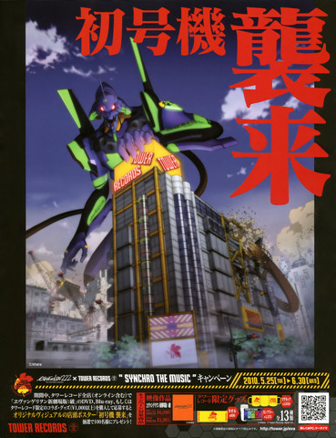 Evangelion: Eva promotions always involve either the company blowing up, or Asuka/Rei being sexy