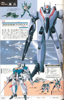 Macross: VF-2SS