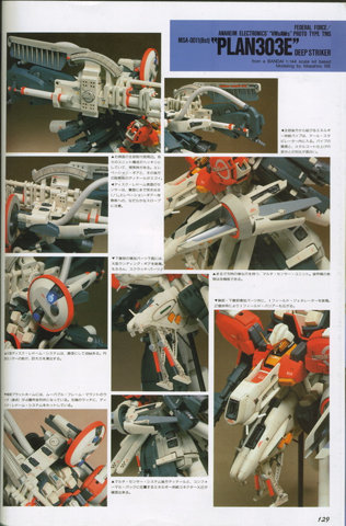 Gundam: More of that delicious Deep Striker