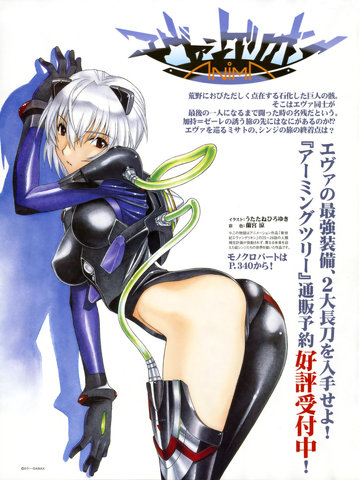 Evangelion: Rei, now in black rubber