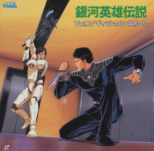 Legend of the Galactic Heroes: Don't bring a knife to an axe fight!