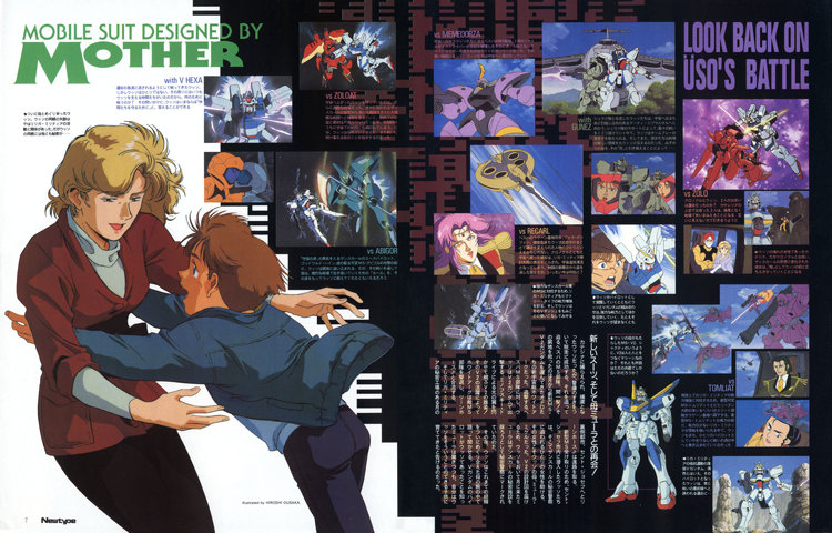 Gundam: Pages from a V Gundam article (5/7)
