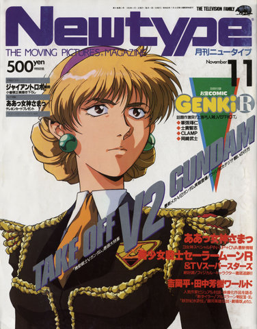 Gundam: Cover of the Newtype issue that had that V Gundam article