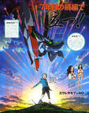 Eureka Seven: No clue what it says