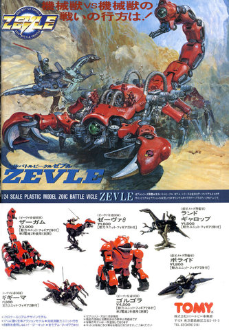 Zoids: Fuck yeah, …. scorpion Pokemon? Is there one?