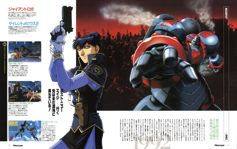 Giant Robo: Another untranslated something or rather