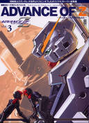 Gundam: The Advance of Z, Vol 3