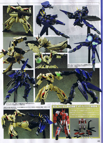 Macross: Revoltech YF-19 and YF-21 (2/2)